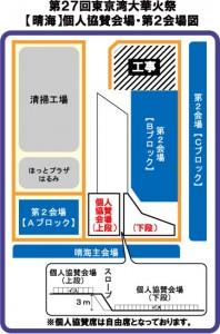 10.harumikyousan_idouzu
