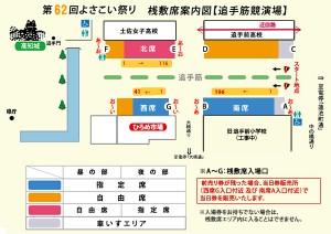 kochi sajiki-map
